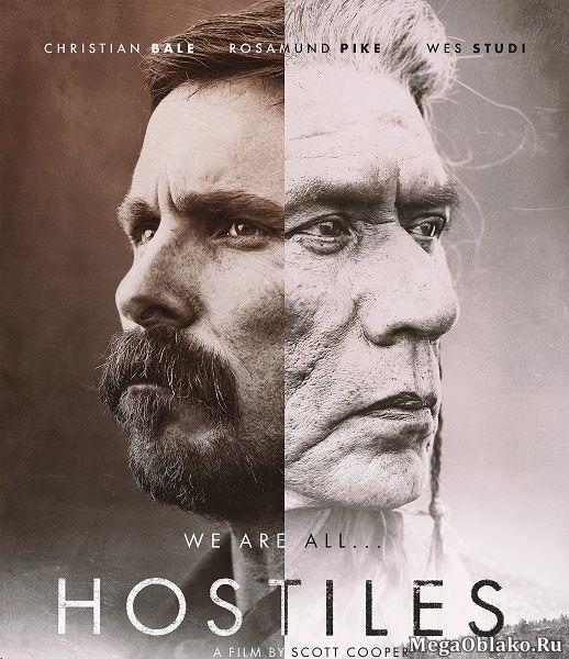 Недруги / Hostiles (2017/TS)