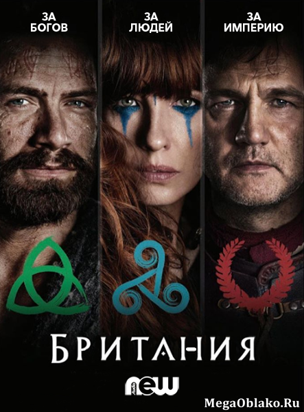 Британия (1 сезон: 1-9 серия из 9) / Britannia / 2018 / ПМ (Newstudio) / WEB-DLRip + WEB-DL (720p) + (1080p)