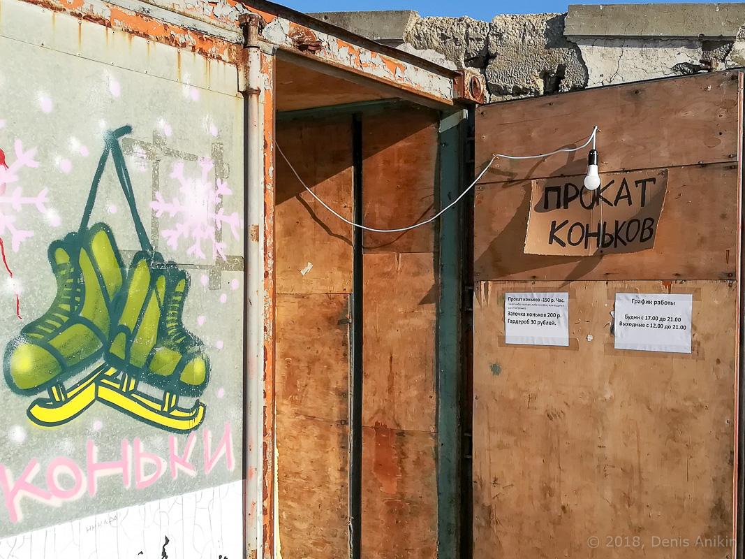 каток саратов стадион спартак фото 11