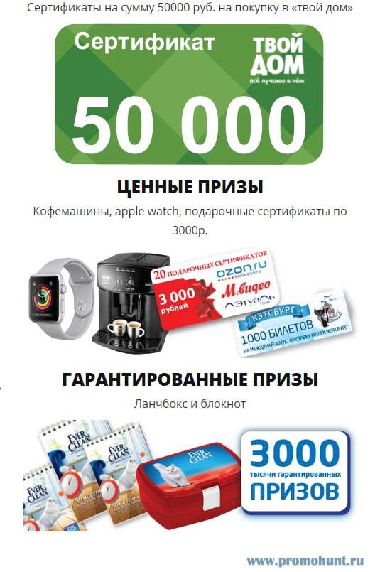Акция Кэтсбург и Ever Clean 2018 на catsburg.ru