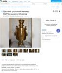 screenshot-www.avito.ru-2018-03-04-01-22-54-180.png