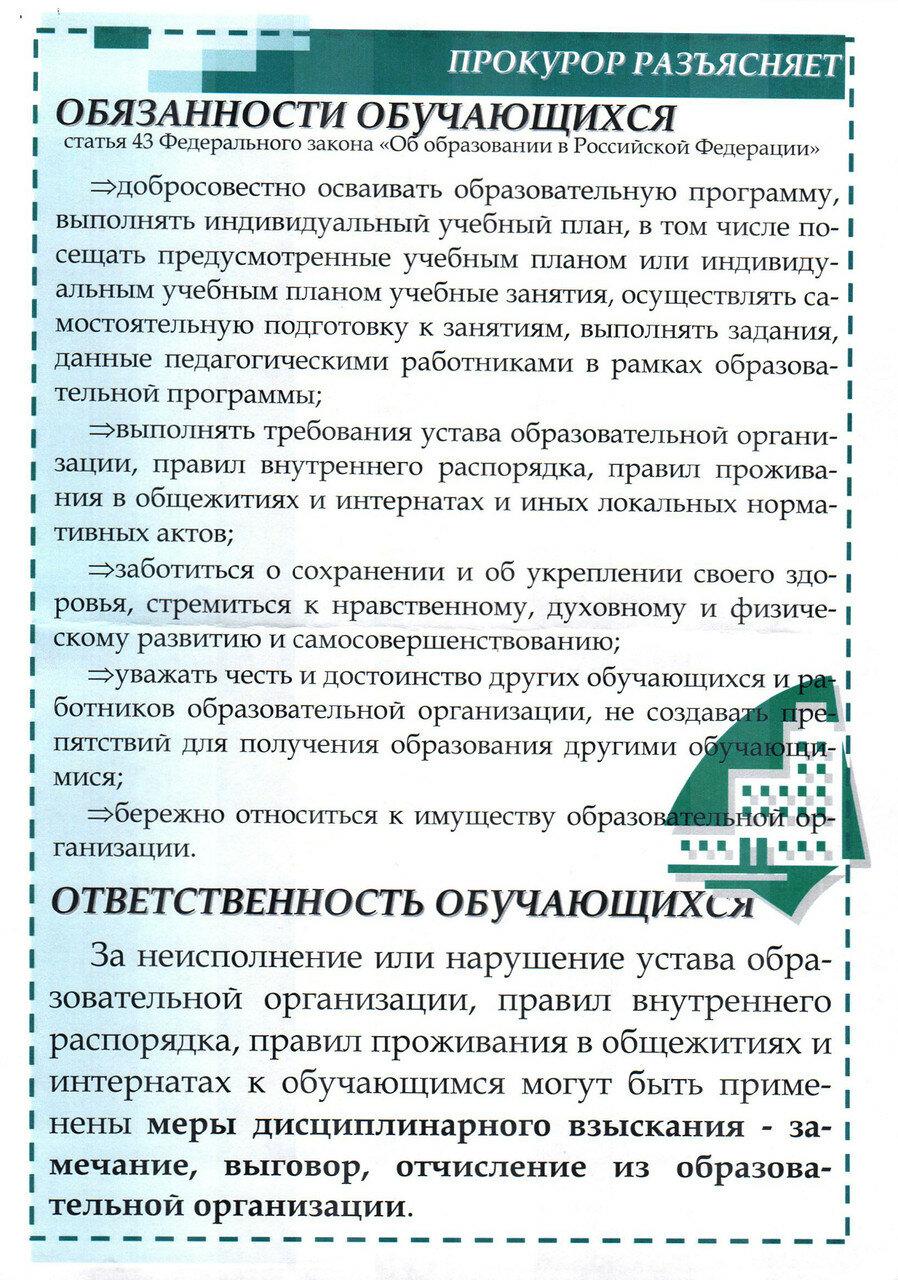 Обязанности обучающихся.jpg
