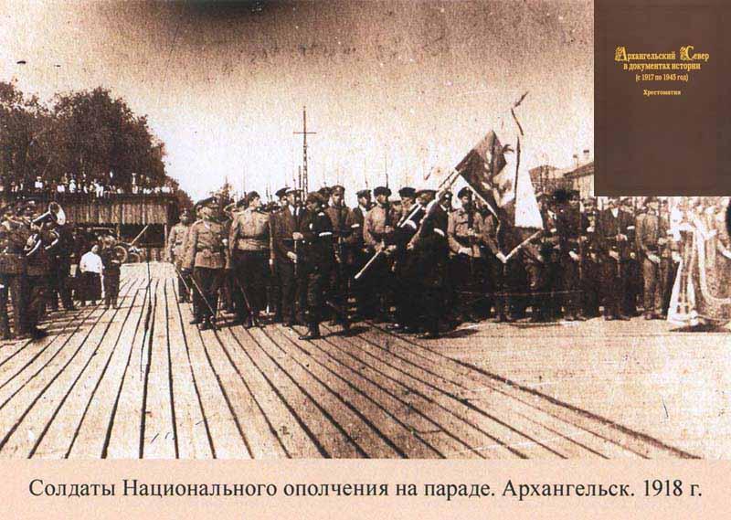 02_НЕ солдаты и Национальное ополчение НЕ в 1918 году 800.jpg