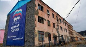 с плакатом единая россия разрушенный дом.jpg