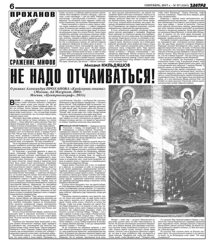 """Михаил Кильдяшов // """"Завтра"""", №37, 14 сентября 2017 года"""