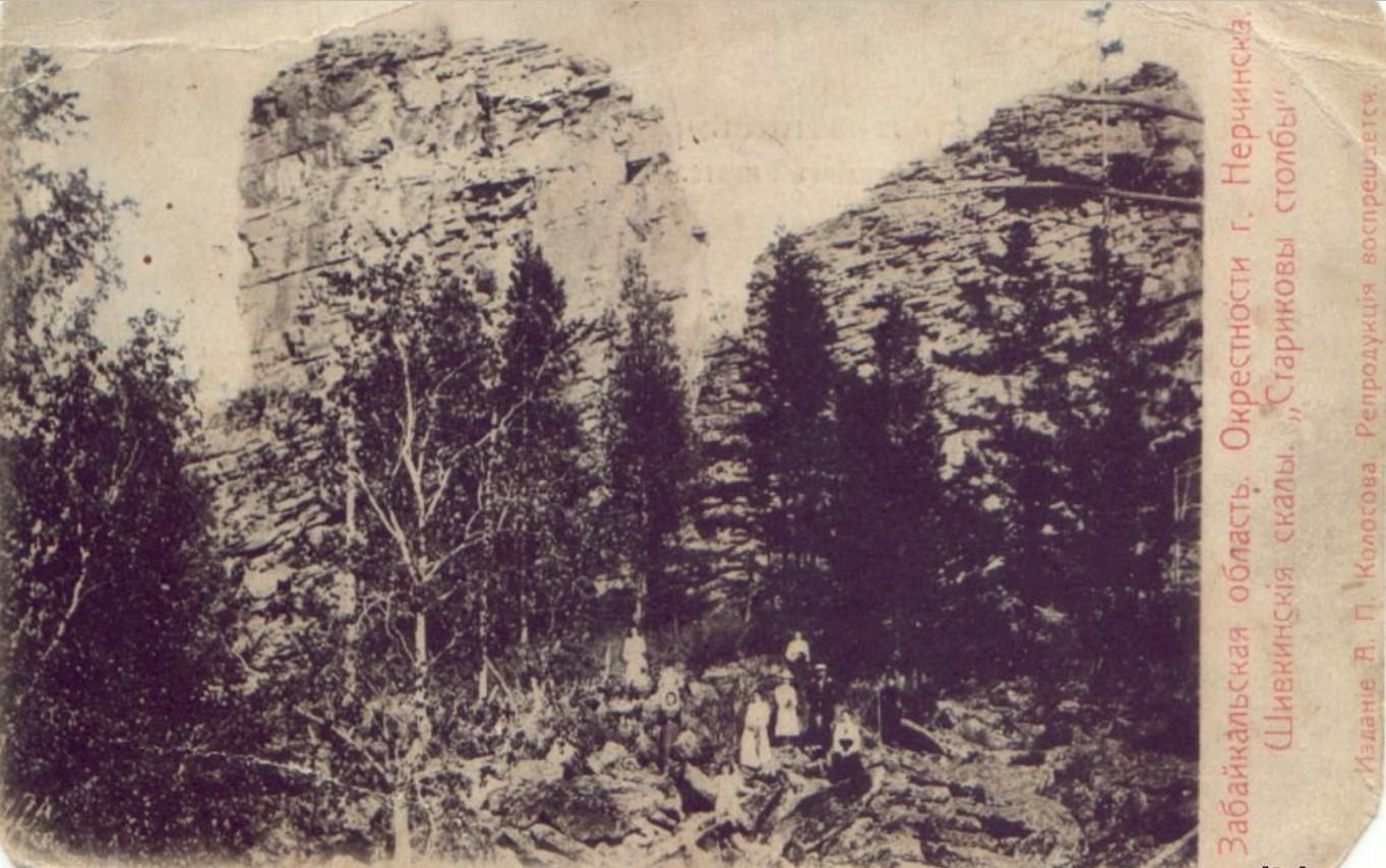 Окрестности Нерчинска. Шивкинские (Стариковы) столбы