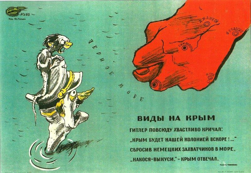 немецкая оккупация, оккупация Крыма