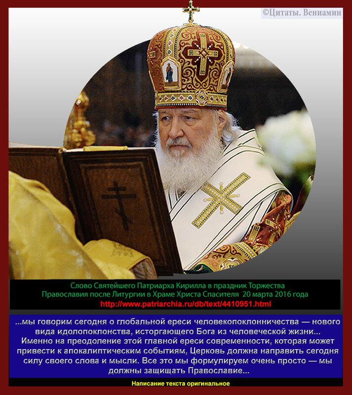 Патриарх,  ХХС, Торжество Православия, 20 марта 2016,
