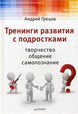 Грецов А.Г. «Тренинги развития с подростками. Творчество, общение, самопознание».jpg