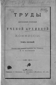 Труды БГУАК 1900.jpg