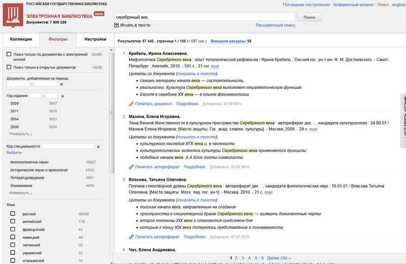 Обзор обновлённого электронного каталога РГБ leninka ru Что мы исправили и изменили