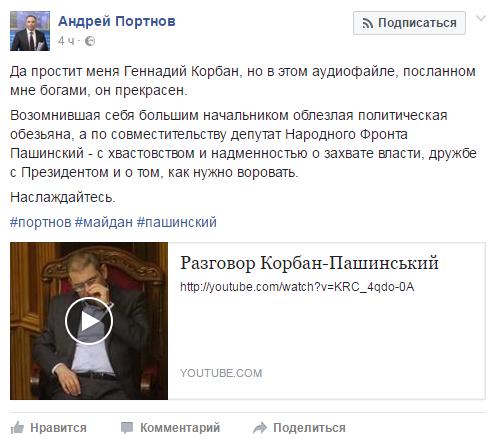 Обнародована запись разговора озахвате власти вгосударстве Украина