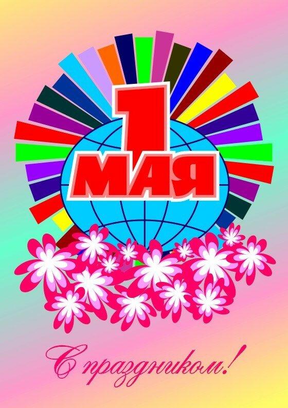 Открытки с 1 мая нарисовать, поздравление днем