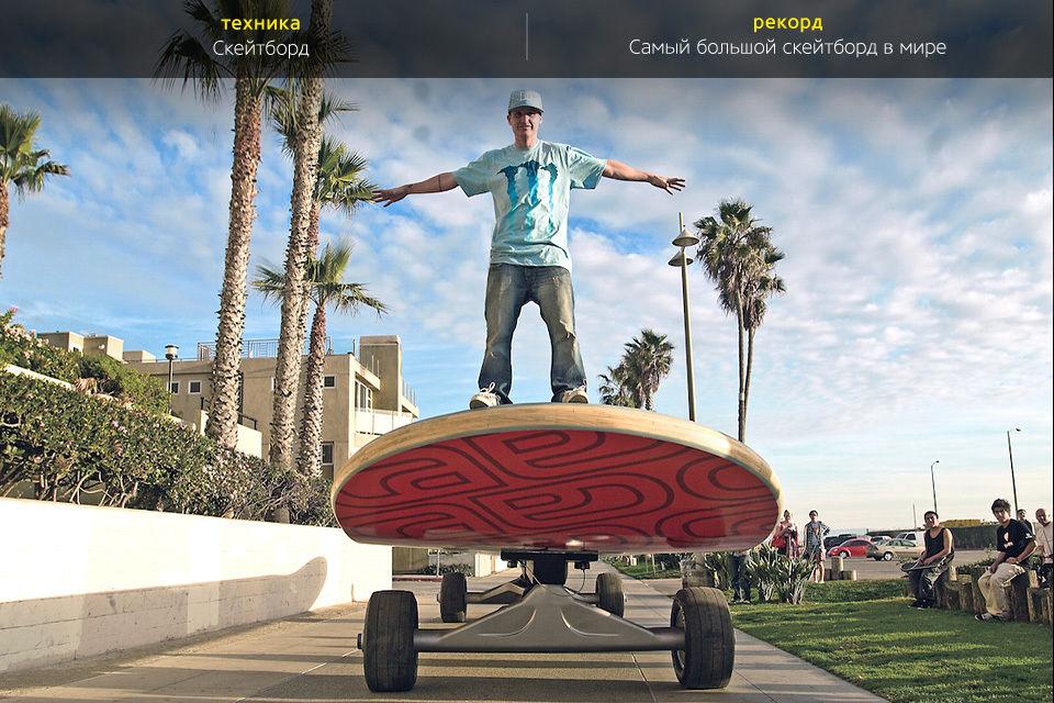 Трудно представить, зачем может понадобиться скейтборд длиной 11,14 метра и высотой 1,10 метра. Но в