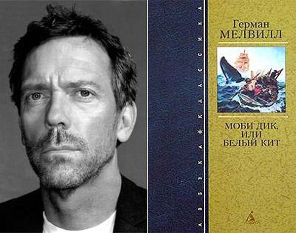 18. Хью Лори (Hugh Laurie) — Герман Мелвилл «Моби Дик, или Белый кит».