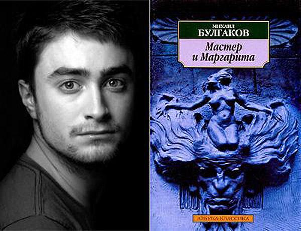 28. Дэниел Рэдклифф (Daniel Radcliffe) — М.А. Булгаков «Мастер и Маргарита».