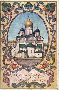 Архангельский собор в Москве. 1475-1479гг.