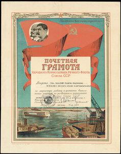 1945 г. Почетная грамота Народного Комиссариата Речного флота СССР