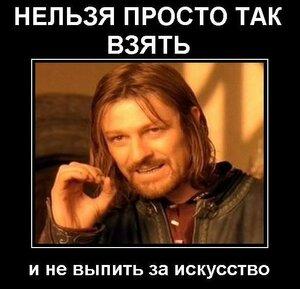 НЕЛЬЗЯ ПРОСТО ТАК-искусство.JPG