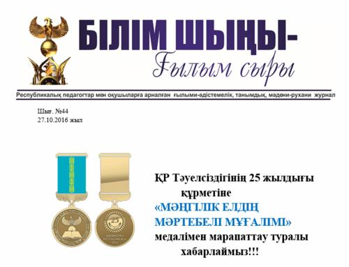 Медаль-2.png