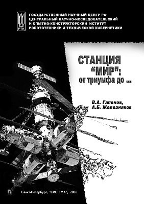 Станция «Мир»: от триумфа до … - Гапонов В.А., Железняков А.Б.
