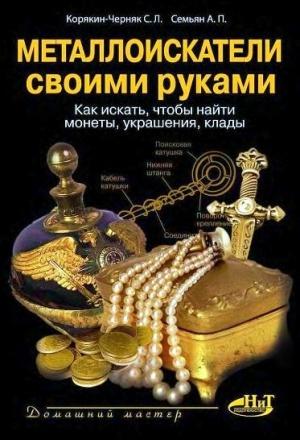 Аудиокнига Металлоискатели своими руками. Как искать, чтобы найти монеты, украшения, клады - Корякин-Черняк С.Л.