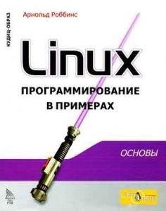 Аудиокнига Linux. Программирование в примерах - Роббинс А.