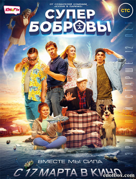 СуперБобровы (2015/WEB-DL/WEB-DLRip)