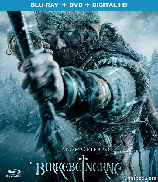 Биркебейнеры / Birkebeinerne (2016/BDRip/HDRip)