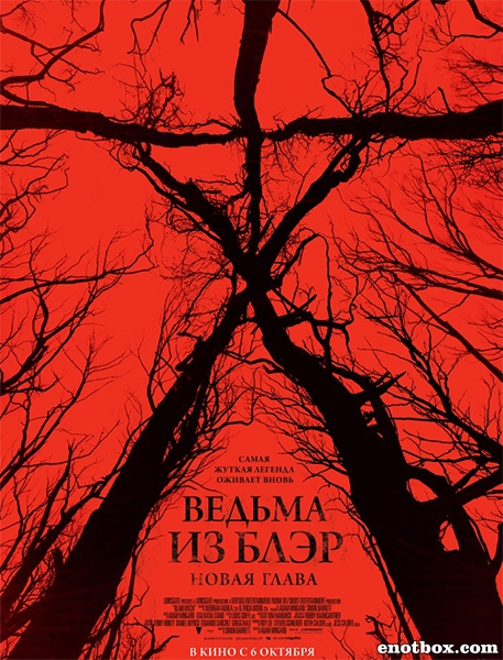 Ведьма из Блэр: Новая глава / Blair Witch (2016/TS)