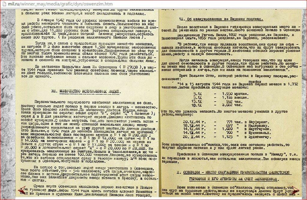 �������� ��������������� ���������  � 389 ������������� ���������� 1 ����������� ������ � �������� ������ �������� (������) ���������, ������������ �����. 9 ����� 1945 ����