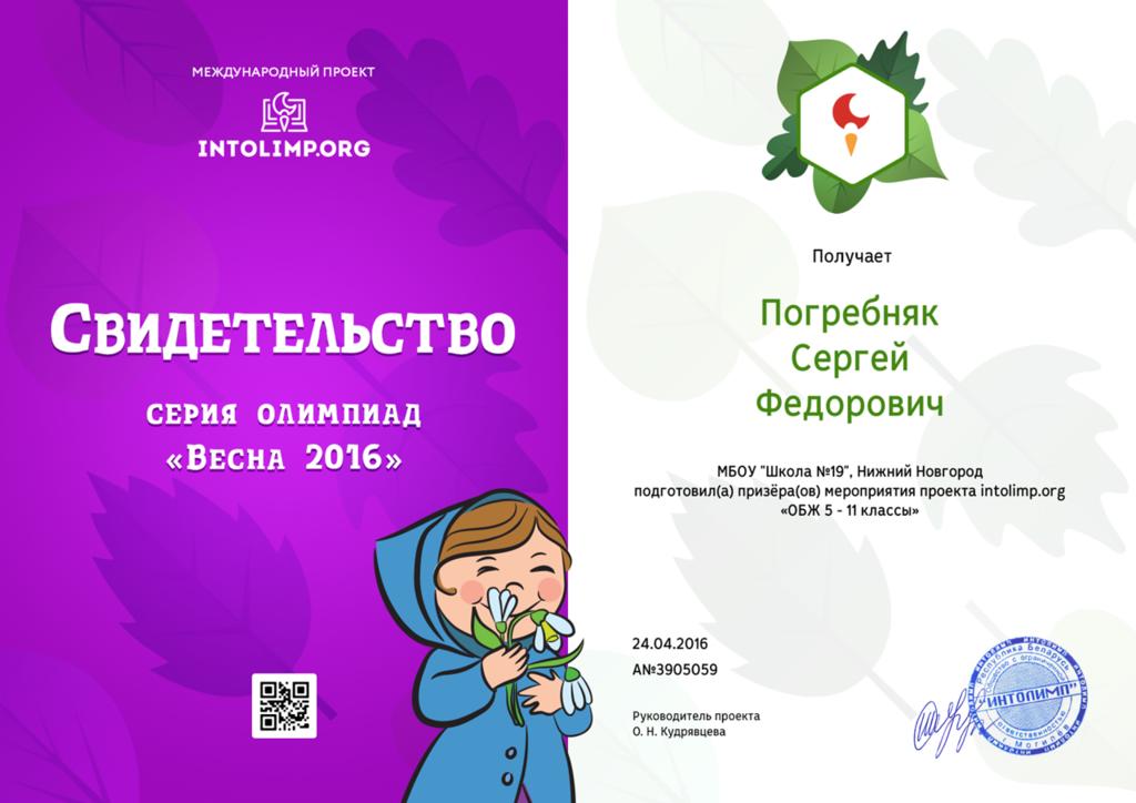 Погребняк Сергей Федорович - свидетельство (1).png