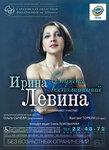 26.10.16 Сольный концерт Ирины Левиной
