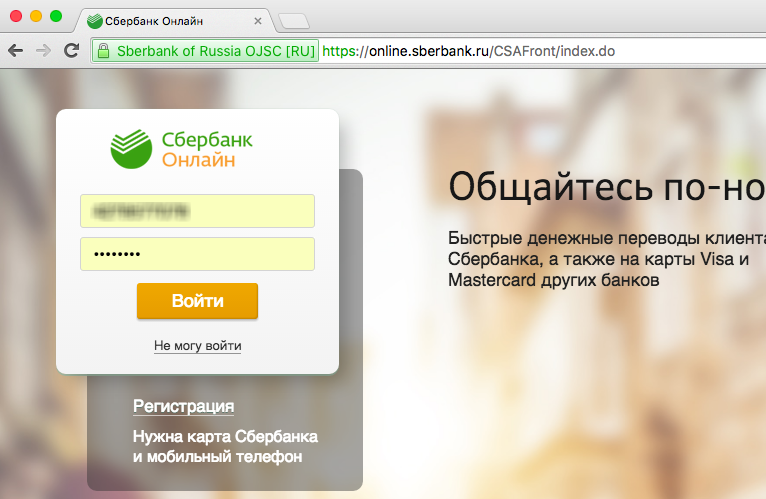 редкая России почему я не могу зарегистрироваться в сбербанк онлайн компания ООО