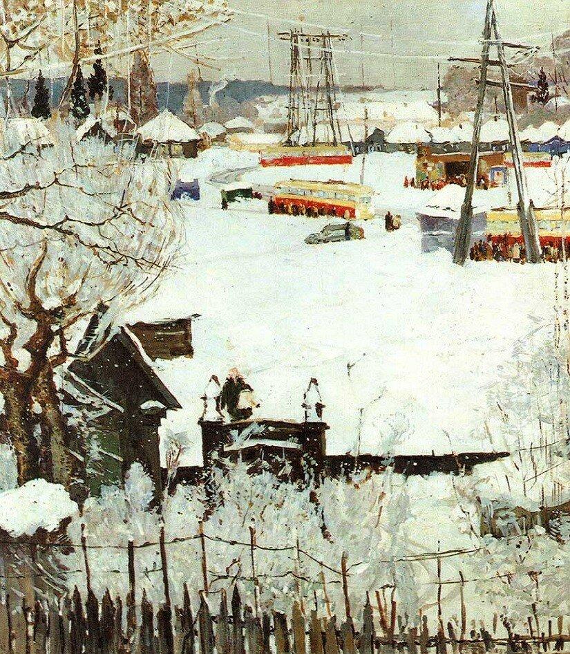 Борис Федорович Домашников. Зима на окраине. 1957..jpg