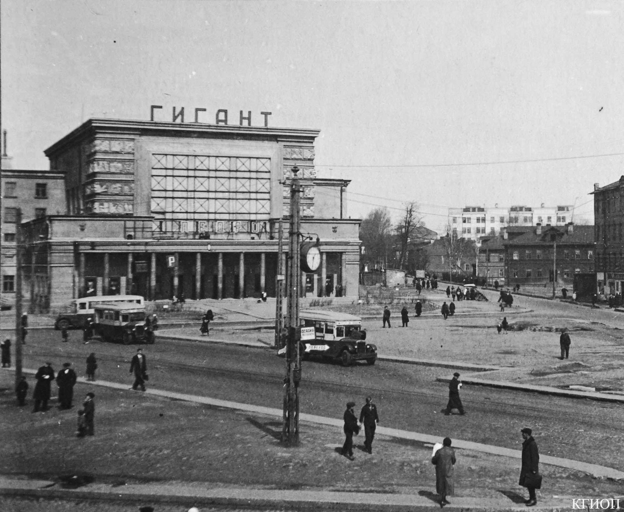 1938. Кинотеатр «Гигант». Кондратьевский пр., 44