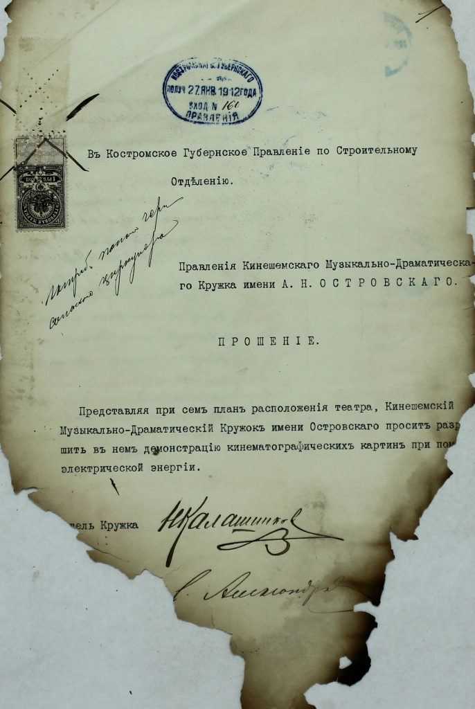 <a href='http://kosarchive.ru/expo37'>ГАКО, ф. 137, оп.2, д. 4347, л. 1</a>