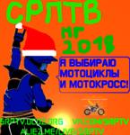 СРПТВLogo20092016 (НГ-2018 12122017).png