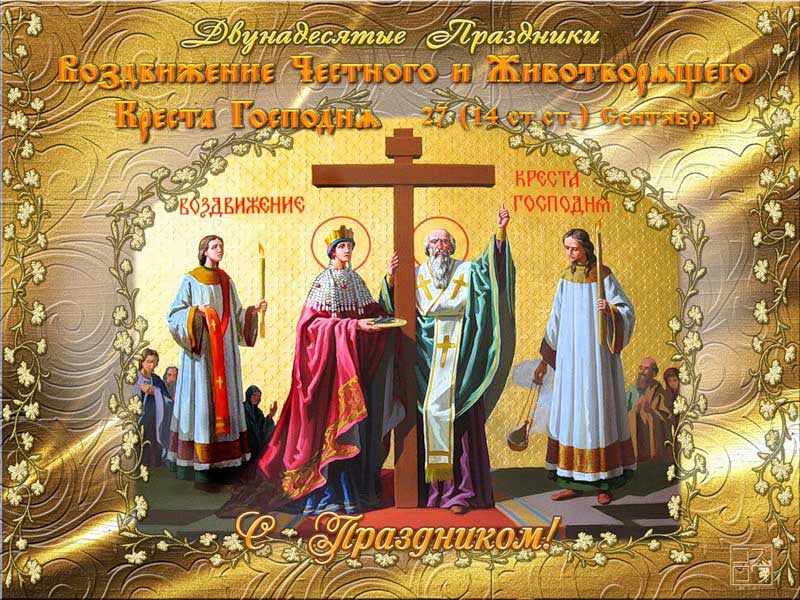 Картинки по запросу С праздником Воздвижения Честнаго и Животворящаго Креста