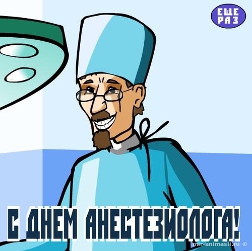 Открытки. С Днем анестезиолога! Поздравляем