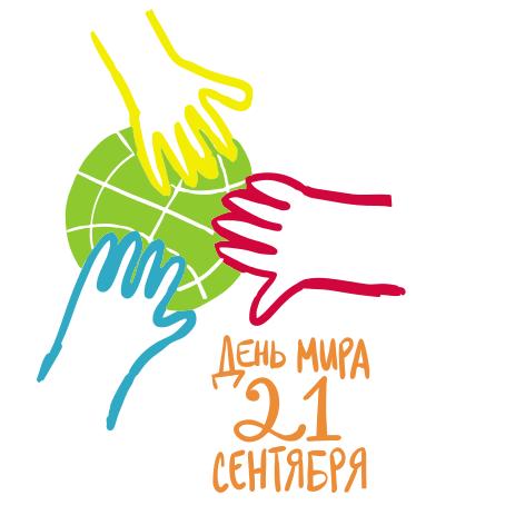 Международный день мира. ладошки на планете открытки фото рисунки картинки поздравления