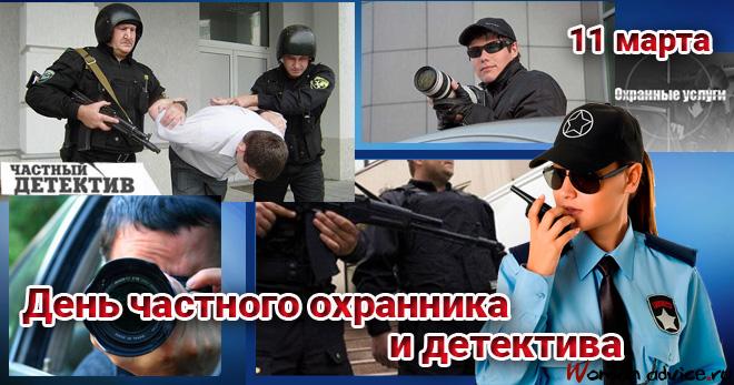 Открытки 11 марта День охранника открытки фото рисунки картинки поздравления