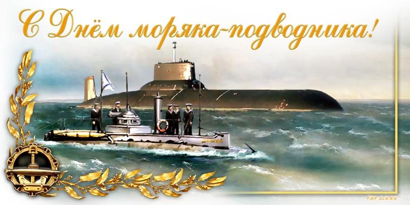 Картинки. С Днем моряка-подводника открытки фото рисунки картинки поздравления