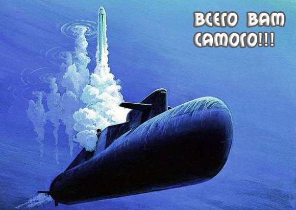 С днем моряка подводника! Всего вам самого!