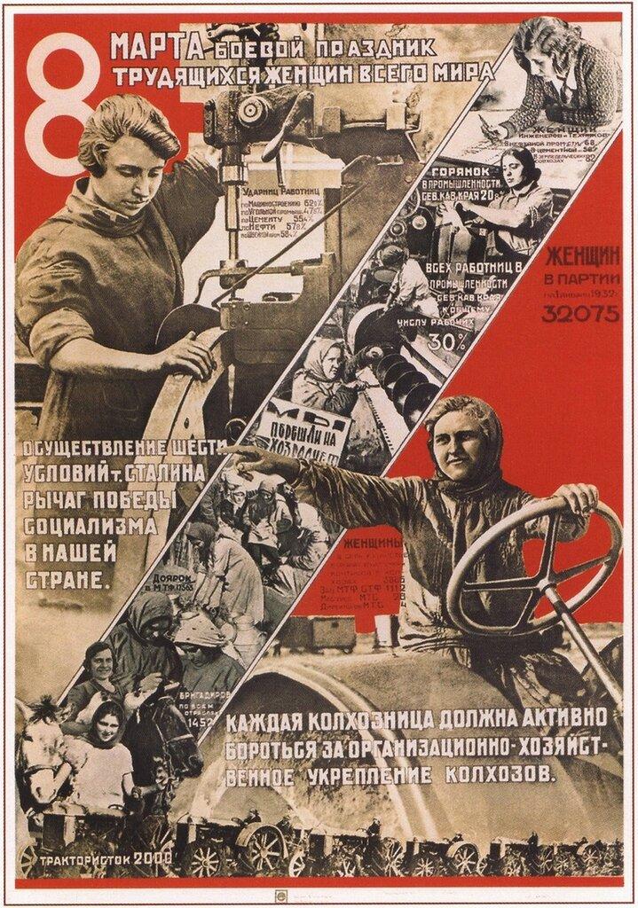 8-marta-mytneykov-kobylin-1932-2-900.jpg
