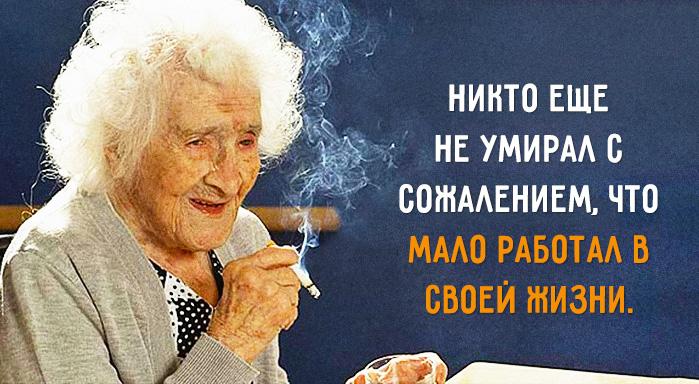 20 мудрых жизненных советов от людей старше 60 (1 фото)
