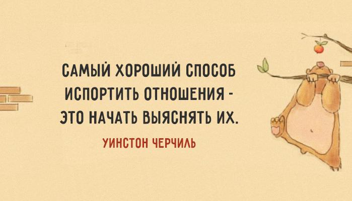 Мудрые и проницательные цитаты сэра Уинстона Черчилля (3 фото)