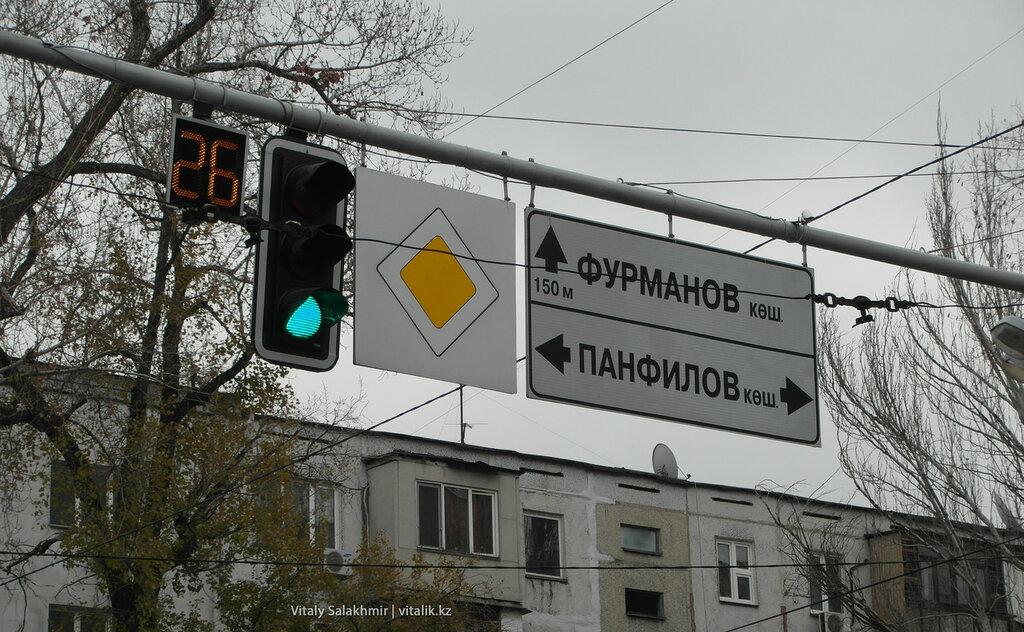 Улица Фурманова, Проспект Назарбаева