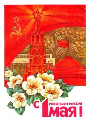С праздником 1 Мая_Худ. И. Дергилев_1977