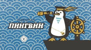 шоколад Пингвин